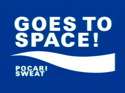 pocari sweat space