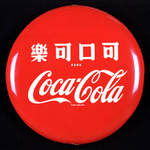 Coke to Invest $4 Billion in China